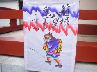 吉原神社の地口行灯2011