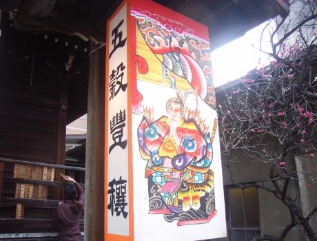 千束稲荷3