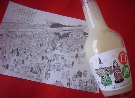 White sake2
