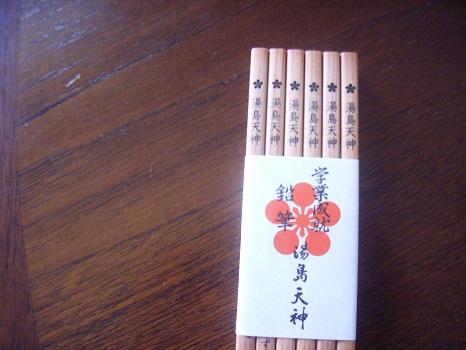 天神さまの鉛筆/旧1/11・壬子