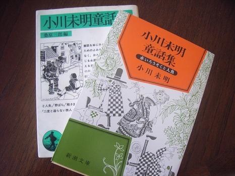 日本児童文学の父、今日生まれる /旧3/8・戊申