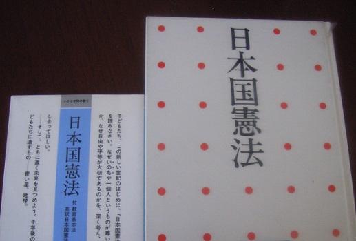 憲法記念日には、憲法を読みますっ!/旧4/5・甲戌