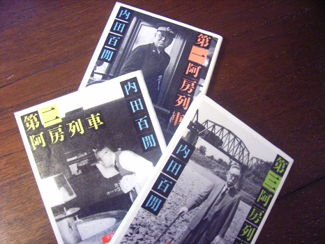 阿房の旅を、紙面で追ってフフフっと笑う。今日は百閒センセイの誕生日です/旧5/1・庚子