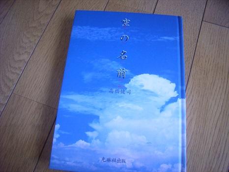 雨の季節に、必ず思い出される一冊の本『空の名前』/旧5/26・乙丑
