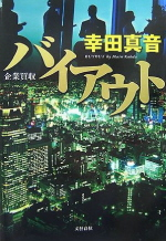 『バイアウト』は、希望とヒントのある経済小説