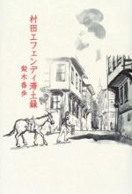 100年前のトルコの日本人留学生の不思議体験