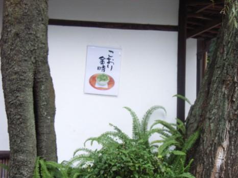 200907こおり金時ポスター