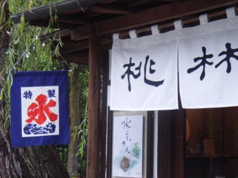 201008桃林堂氷看板