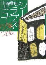 『東京バンドワゴン』の、この絵のモデルは…。