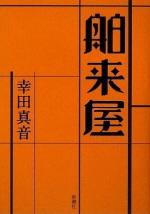 『舶来屋』は、美しいモノたちを通してみた昭和初期から現代、そして未来のヒントある物語