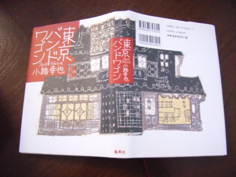 掘り出し物の一冊!『東京バンドワゴン』