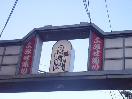 よみせ通りの延命地蔵尊