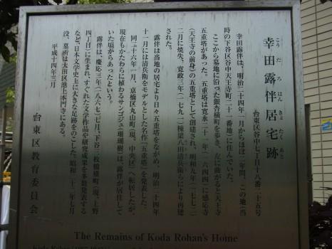 幸田露伴旧宅掲示