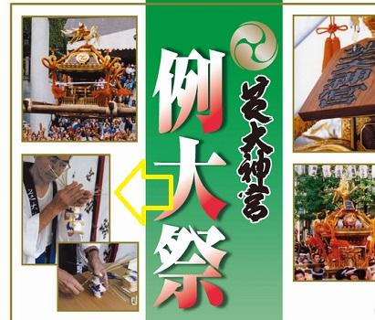 芝大神宮の例大祭ポスター