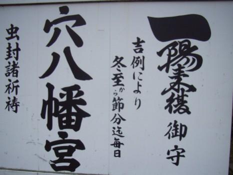 穴八幡宮の看板