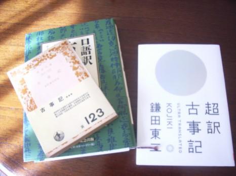 2009年の古事記蔵書