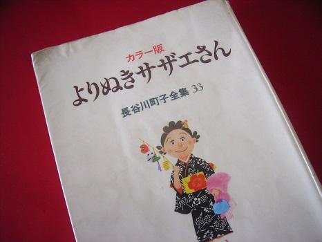 今日は、長谷川町子さん誕生日。なので、『サザエさん』紐解き、ふふふっと笑って、磯野家ライフスタイル考。/1/30=旧12/11・丙午