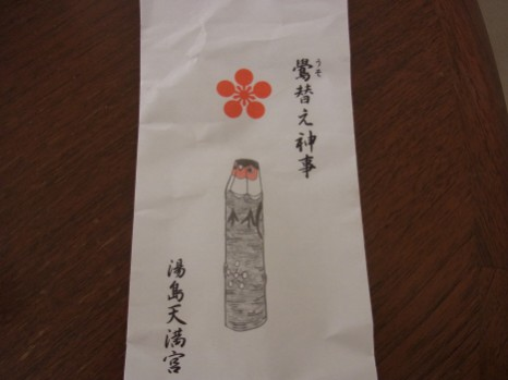 湯島天神の木鷽さんの袋