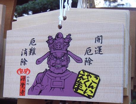 1月16日は、閻魔さまのご縁日「閻魔詣」。東京は、閻魔さまのバリエーションが豊富。お参りすれば、日頃の罪を許してもらえるんだそうですよ。/1/16=旧11/26・壬辰