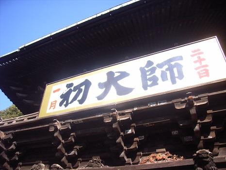 1月21日は、弘法大師さんの初縁日「初大師」です。私は、いそいそと、ご近所の西新井大師へお参りにゆく/1/21=旧12/2・丁酉
