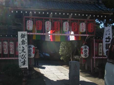 本覚寺 鎌倉えびす