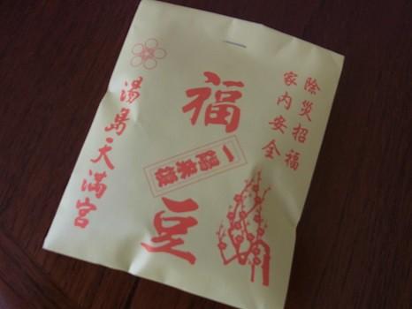 湯島天神の福豆