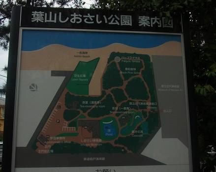 しおさい公園