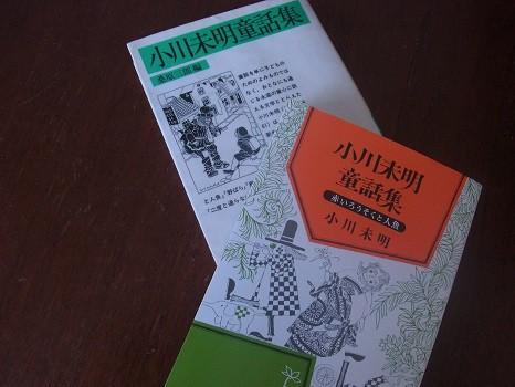 童話集2冊