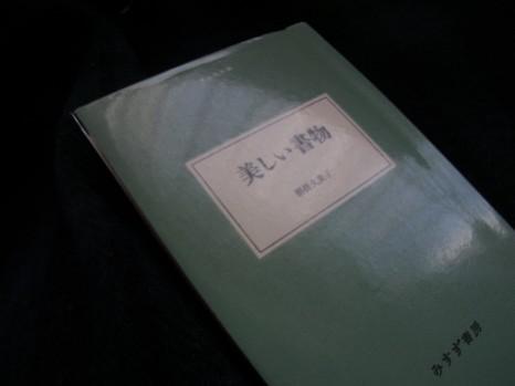 美しい書物