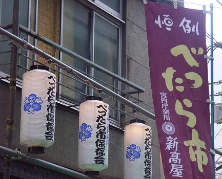 10月20日は、「えびす講」。日本橋の宝田恵比寿神社でも賑々しい催し多数。その筆頭が「べッたら市」です/10/20=旧9/8・己巳