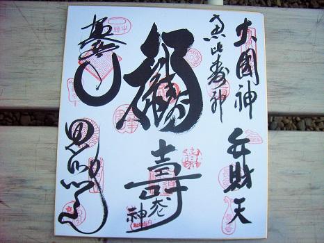 関東のもう一つの初詣「七福神めぐり」を今年もっ!欲張って向島方面にも遠征しましたっ!/1/9=旧11/30・庚寅