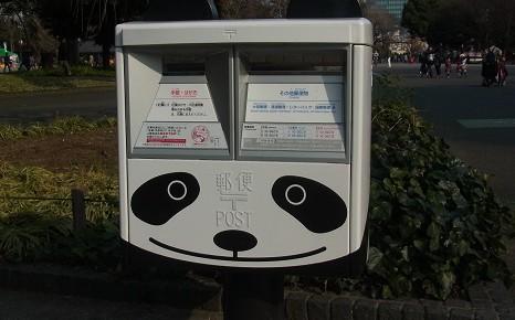 あっ!そうだ、明日は、上野動物園開園記念日!と、福島の空の下にて上野を思う。/3/19=旧2/22・乙巳
