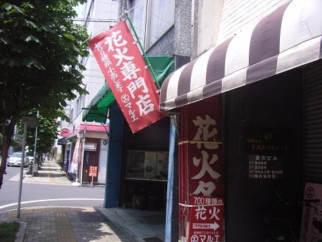 浅草橋の花火問屋