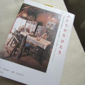 『ふたりからひとり...』を読了。読み終わり、逝った人は、あの庭や家に宿った...と静かに確信をする。そんな読後感。