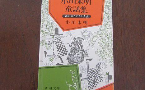 今日は、小川未明の誕生日だから、いつもの文庫をもって出かけますっ!マジで、ワンパターンの2冊!/4/7=旧3/11・甲子