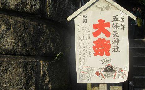 初夏の長い休みが終わるや否や、東・東京では、夏祭り突入。さらに非日常のハレの日続きです。/5/9=旧4/14・丙申