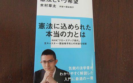 今日は「憲法記念日」。だから、「日本国憲法」と関連の本を一冊読む、毎年そんな一日に。/5/3=旧4/8・庚寅