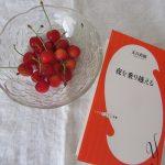 桜桃忌とはいうが、今日は太宰治の誕生日。桜桃と誕生祝いの一冊。今年は、なにを読む?/旧暦5/25・丁丑
