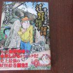 今日は『遠野物語』発刊記念日にて、「遠野物語の日」になった。で、今日も一冊二冊。/旧暦5/20・壬申