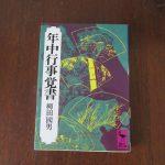 7月31日は民俗学者、柳田國男の誕生日。そこに併せて、おっ!という書を見つけたので今日はそれを読む一日に/7/31=旧6/9・己未