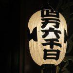 7月9日・10日は、浅草観音様の「四万六千日」&「ほおずき市」。もちろん今年もお参りに!/7/9=旧・閏5/16・丁酉・満月