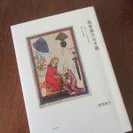 『須賀敦子の手紙』をやっと手に入れ読む。大好きだった作家の生き生きと生きた日々が、美しき本になってああ、よかったと思う。