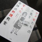 「ダメ女」の文字に腰ひけ遠巻きに。しかし「奇跡の料理教室」には惹かれまくって、結局読む。で、読んでよかった一冊!