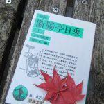 今日は、永井荷風の誕生日。逝った作家を偲んで読む一冊は、旧かな+文語調でやや敬遠だった『断腸亭日乗』にトライっ!/旧暦10/16・甲子