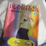 長谷川町子さんの誕生日。ってことで、今日の一冊は「サザエさん」…ではなくて「いじわるばあさん」行ってみますっ!/旧暦12/14・壬戌