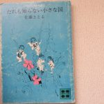 今日は、童話作家・佐藤さとるさん誕生日。もちろん今日も『コロボックル物語』を紐解きますよっ!/旧暦12/28・丙子