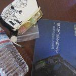 東日本大震災から7年目。習慣となった防災グッズ点検を入念に。そして、あの日の事を描いた1冊を丁寧に読む一日。/旧暦1/24・壬寅