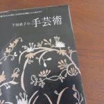 下田直子さんの『手芸術』。読んで、いきなり火をつけられました、私の中の手芸熱。