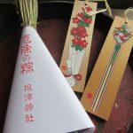 根津神社の「厄除け粽」いただきました。この一年ありがとね。そして、また一年よろしくね。/4/27=旧3/12・己丑