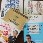 今日は「憲法記念日」。なので、今日は気になる一冊を読んで日本国憲法に一歩近づく一日に。/旧暦3/18・乙未